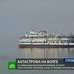 Megkezdődtek a felelősségre vonások a volgai hajóbaleset után