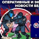A fehérororsz tüntetők után kémkedett egy androidos app, törölte a Google