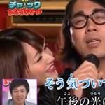 Videó: Japán karaoke, ahol extra kézimunka jár az éneklőknek