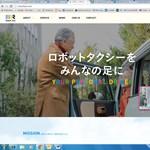 Japánban már nem érdemes taxizásba fogni, jönnek a robotok