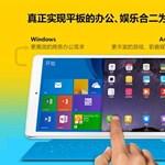 Itt a tökéletes iPad Air 2-klón, meglepő extrákkal