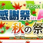 Indul a japán Xbox fesztivál