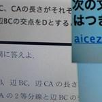 Japánban nem tréfálnak a vizsgán puskázókkal