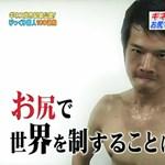 Guinness rekordot állított a farpofával diót törő japán (videó)