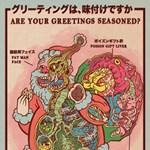 Könnyfakasztó karácsonyi képeslap szeretteinknek